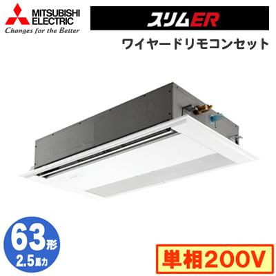 三菱電機 業務用エアコン 1方向天井カセット形スリムER(標準パネル) シングル63形PMZ-ERMP63SFV(2.5馬力 単相200V ワイヤード)