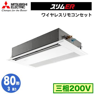 PMZ-ERMP80FV (3馬力 三相200V ワイヤレス) 三菱電機 業務用エアコン 1方向天井カセット形 スリムER(標準パネル) シングル80形