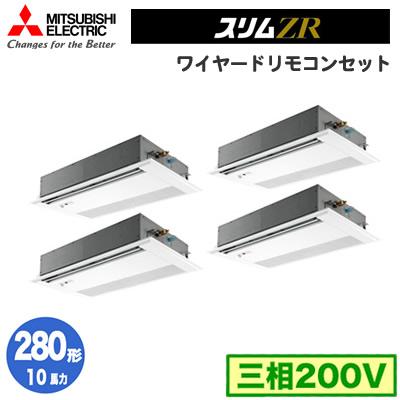 PMZD-ZRP280FFV (10馬力 三相200V ワイヤード) 三菱電機 業務用エアコン 1方向天井カセット形 スリムZR (人感ムーブアイセンサーパネル) 同時フォー280形