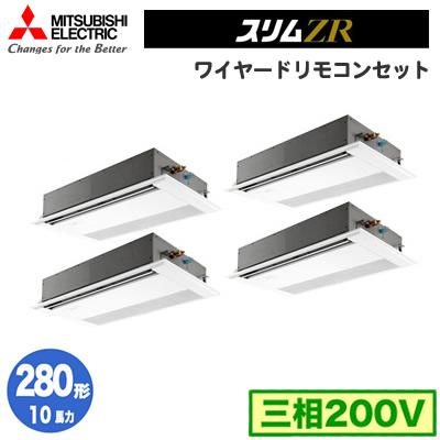 PMZD-ZRP280FV (10馬力 三相200V ワイヤード) 三菱電機 業務用エアコン 1方向天井カセット形 スリムZR (標準パネル) 同時フォー280形