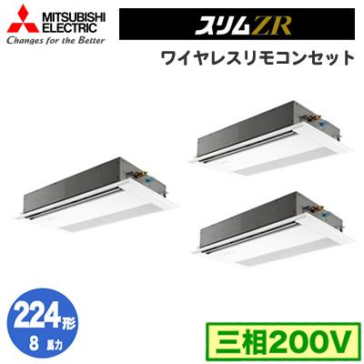 三菱電機 業務用エアコン 1方向天井カセット形スリムZR (標準パネル) 同時トリプル224形PMZT-ZRP224FV(8馬力 三相200V ワイヤレス)