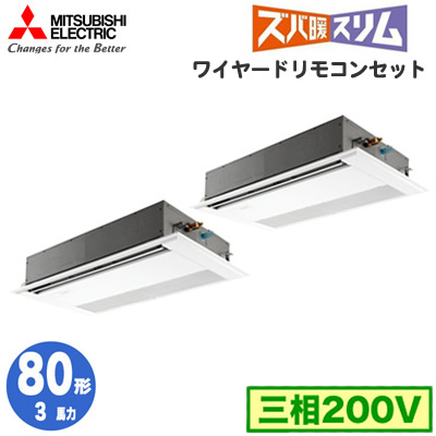 三菱電機 業務用エアコン 1方向天井カセット形ズバ暖スリム(標準パネル) 同時ツイン80形PMZX-HRMP80FV(3馬力 三相200V ワイヤード)