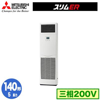 三菱電機 業務用エアコン 床置形スリムER シングル140形PSZ-ERMP140KV(5馬力 三相200V)