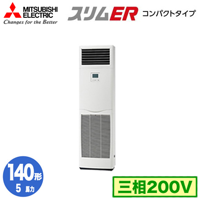 三菱電機 業務用エアコン 床置形スリムER 室外機コンパクトタイプ シングル140形PSZ-ERMP140KW(5馬力 三相200V)