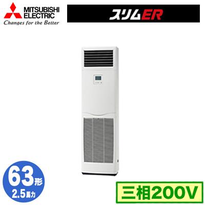 三菱電機 業務用エアコン 床置形スリムER シングル63形PSZ-ERMP63KV(2.5馬力 三相200V)