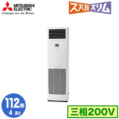 PSZ-HRMP112KV (4馬力 三相200V) 三菱電機 業務用エアコン 床置形 ズバ暖スリム シングル112形