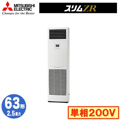 PSZ-ZRMP63SKV (2.5馬力 単相200V) 三菱電機 業務用エアコン 床置形 スリムZR シングル63形