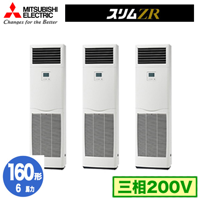 三菱電機 業務用エアコン 床置形スリムZR 同時トリプル160形PSZT-ZRMP160KV(6馬力 三相200V)