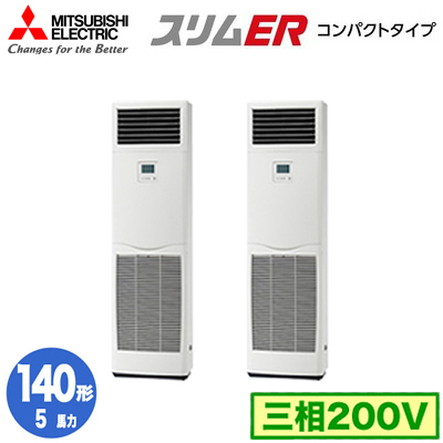 三菱電機 業務用エアコン 床置形スリムER 室外機コンパクトタイプ 同時ツイン140形PSZX-ERMP140KW(5馬力 三相200V)