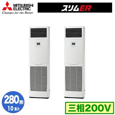 【8/30は店内全品ポイント3倍!】PSZX-ERP280KV三菱電機 業務用エアコン 床置形 スリムER 同時ツイン280形 PSZX-ERP280KV (10馬力 三相200V)