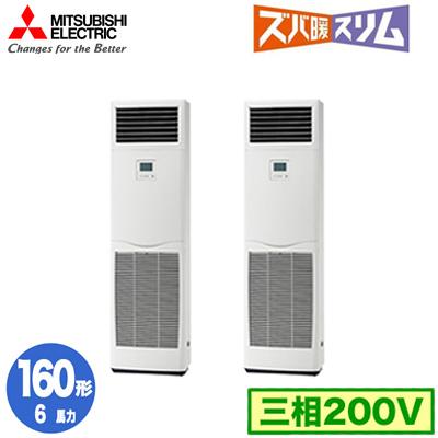 三菱電機 業務用エアコン 床置形ズバ暖スリム 同時ツイン160形PSZX-HRMP160KV(6馬力 三相200V)