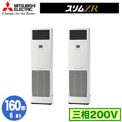 三菱電機 業務用エアコン 床置形スリムZR 同時ツイン160形PSZX-ZRMP160KV(6馬力 三相200V)