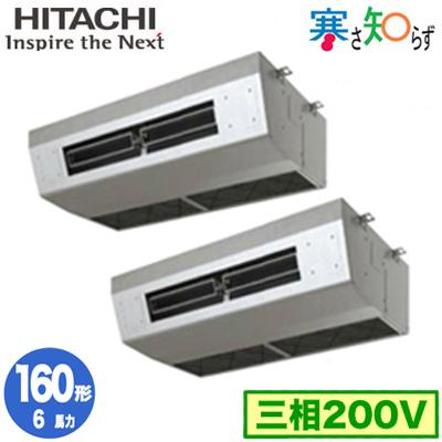 日立 業務用エアコン 寒冷地向け 寒さ知らず厨房用てんつり 同時ツイン160形RPCK-AP160HNP6(6馬力 三相200V ワイヤード)