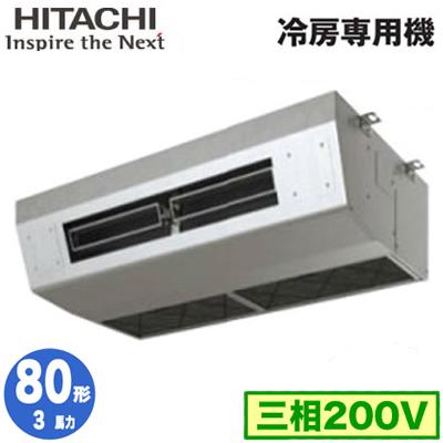 日立 業務用エアコン 冷房専用機厨房用てんつり シングル80形RPCK-AP80EA7(3馬力 三相200V ワイヤード)