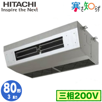 日立 業務用エアコン 寒冷地向け 寒さ知らず厨房用てんつり シングル80形RPCK-AP80HN6(3馬力 三相200V ワイヤード)