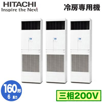日立 業務用エアコン 冷房専用機ゆかおき 同時トリプル160形RPV-AP160EAG5(6馬力 三相200V)