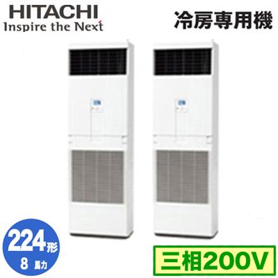 日立 業務用エアコン 冷房専用機ゆかおき 同時ツイン224形RPV-AP224EAP5(8馬力 三相200V)