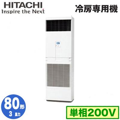 日立 業務用エアコン 冷房専用機ゆかおき シングル80形RPV-AP80EAJ5(3馬力 単相200V)