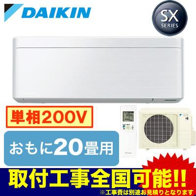 ダイキン 住宅設備用エアコンSXシリーズ risora(2019) 標準パネルタイプS63WTSXV(おもに20畳用・単相200V・室外電源)