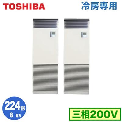 AFRB22437B (8馬力 三相200V)東芝 業務用エアコン 床置形 スタンドタイプ 冷房専用 同時ツイン 224形 取付工事費別途