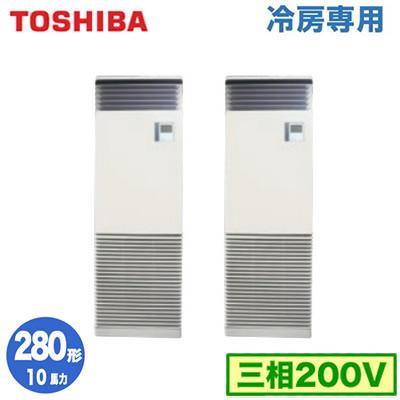 AFRB28037B (10馬力 三相200V)東芝 業務用エアコン 床置形 スタンドタイプ 冷房専用 同時ツイン 280形 取付工事費別途