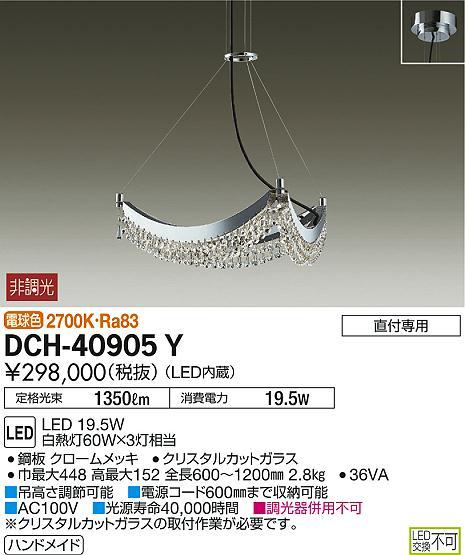 大光電機 照明器具LEDシャンデリア クリスタルドレープ 電球色白熱灯60W×3灯相当 非調光DCH-40905Y
