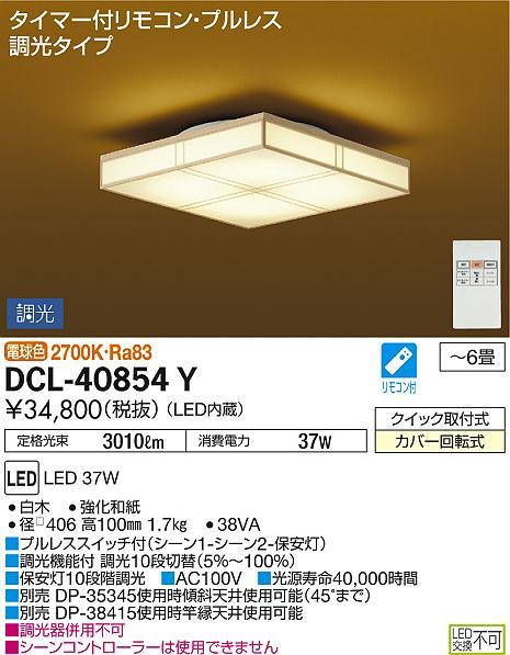 【8/25は店内全品ポイント3倍!】DCL-40854Y大光電機 照明器具 和風LEDシーリングライト タイマー付リモコン・プルレス 調色調光タイプ DCL-40854 【~6畳】