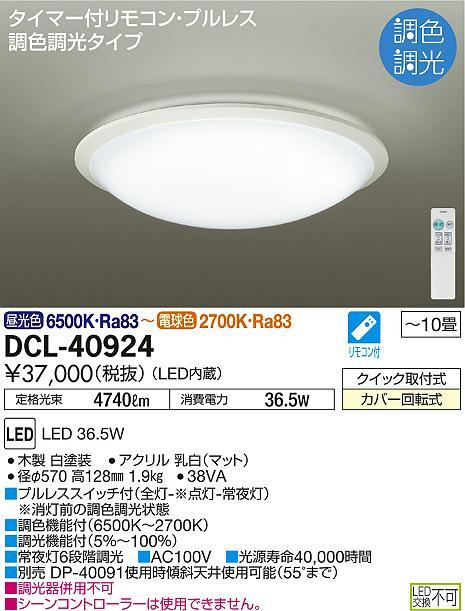 【8/25は店内全品ポイント3倍!】DCL-40924大光電機 照明器具 LEDシーリングライト タイマー付リモコン・プルレス 調光・調色タイプ DCL-40924 【~10畳】