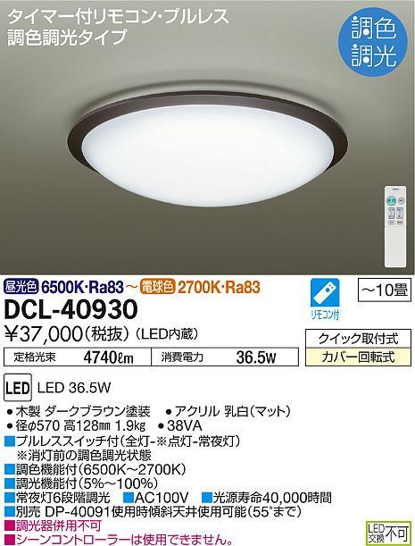【8/25は店内全品ポイント3倍!】DCL-40930大光電機 照明器具 LEDシーリングライト タイマー付リモコン・プルレス 調光・調色タイプ DCL-40930 【~10畳】
