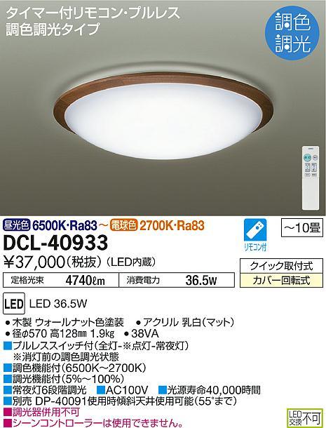 【8/25は店内全品ポイント3倍!】DCL-40933大光電機 照明器具 LEDシーリングライト タイマー付リモコン・プルレス 調光・調色タイプ DCL-40933 【~10畳】
