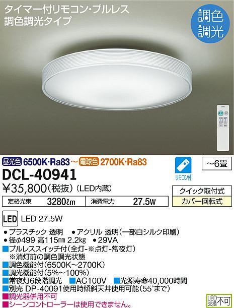 【8/25は店内全品ポイント3倍!】DCL-40941大光電機 照明器具 LEDシーリングライト タイマー付リモコン・プルレス 調光・調色タイプ DCL-40941 【~6畳】