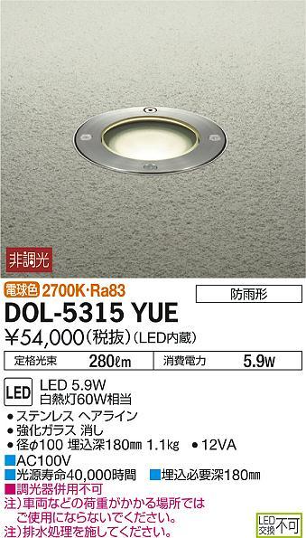 DOL-5315YUELEDアウトドアライト グランドライトLED交換不可 防雨形電球色 非調光 白熱灯60W相当大光電機 照明器具 庭 ガレージ 足元用照明
