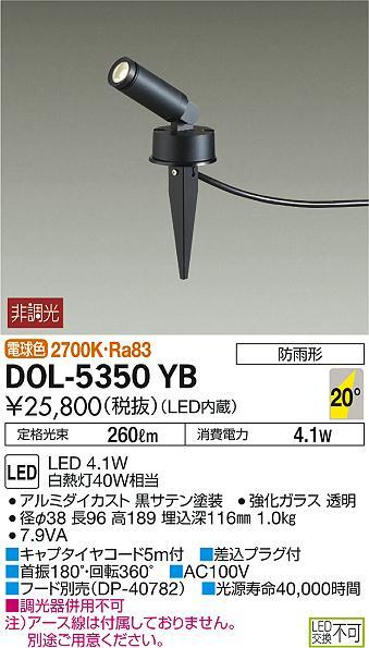 DOL-5350YBLEDアウトドアライト コンパクトスポットライト スパイク埋込形LED交換不可 φ38タイプ防雨形 電球色 非調光 白熱灯40W相当大光電機 照明器具 庭 デッキ用 グランドライト