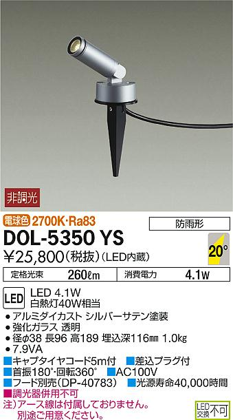 DOL-5350YSLEDアウトドアライト コンパクトスポットライト スパイク埋込形LED交換不可 φ38タイプ防雨形 電球色 非調光 白熱灯40W相当大光電機 照明器具 庭 デッキ用 グランドライト