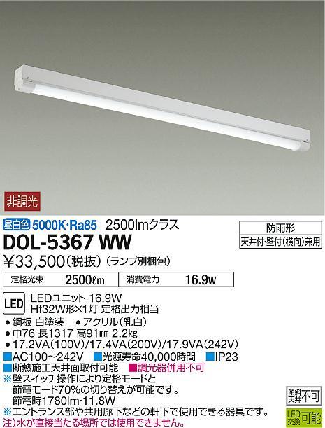 【8/25は店内全品ポイント3倍!】DOL-5367WW大光電機 照明器具 軒下用直管LEDベースライト 直付 昼白色 非調光 箱型 天井付・壁付(横向き)兼用 Hf32W×1灯定格出力相当 DOL-5367WW