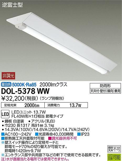 【8/25は店内全品ポイント3倍!】DOL-5378WW大光電機 照明器具 軒下用直管LEDベースライト 直付 昼白色 非調光 逆富士型 230幅 天井付・壁付(横向き)兼用 FL40W×1灯節電タイプ DOL-5378WW