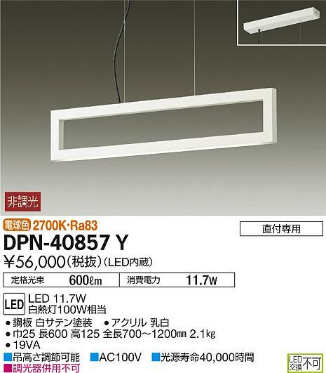DPN-40857YLEDペンダントライト アーキテクトラインLED交換不可 直付専用 要電気工事電球色 非調光 白熱灯100W相当大光電機 照明器具 キッチン ダイニング用 吊り下げ照明