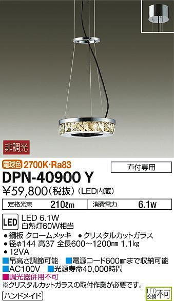 DPN-40900YLEDペンダントライトLED交換不可 フランジタイプ 要電気工事電球色 非調光 白熱灯60W相当大光電機 照明器具 キッチン ダイニング用 吊り下げ照明
