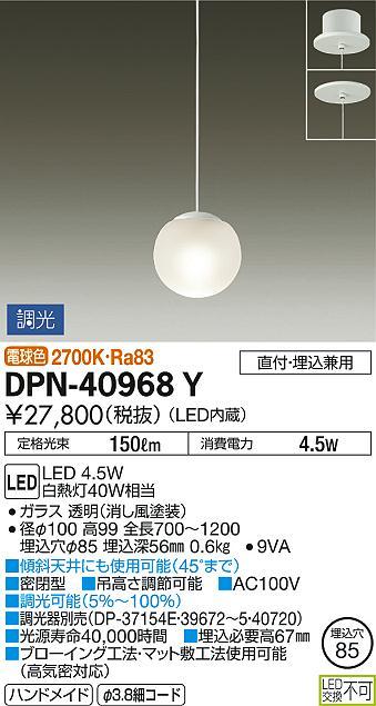 DPN-40968YLEDペンダントライトLED交換不可 直付・埋込兼用 要電気工事電球色 調光タイプ 白熱灯40W相当大光電機 照明器具 キッチン ダイニング用 吊り下げ照明