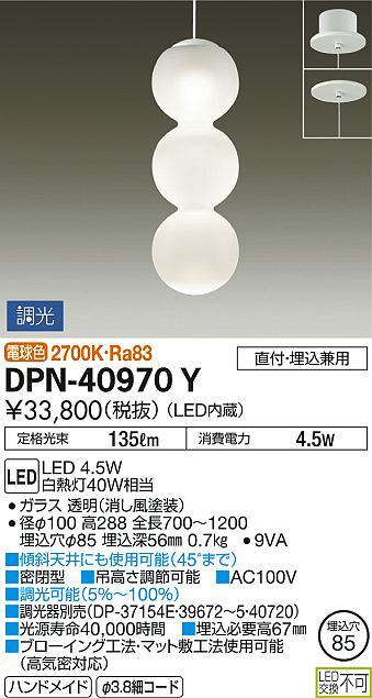 DPN-40970YLEDペンダントライトLED交換不可 直付・埋込兼用 要電気工事電球色 調光タイプ 白熱灯40W相当大光電機 照明器具 キッチン ダイニング用 吊り下げ照明