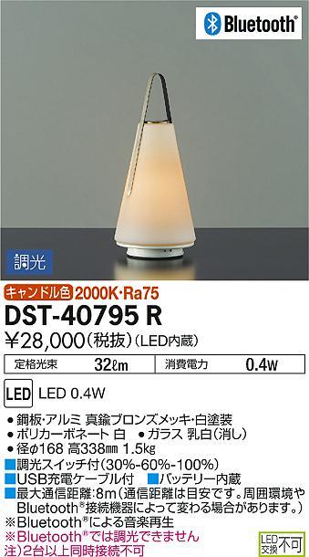 大光電機 照明器具スピーカー搭載LEDデスクスタンド キャンドル色Bluetooth対応 調光可DST-40795R