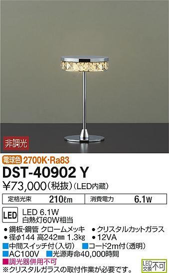 大光電機 照明器具LEDスタンド 電球色白熱灯60W相当 非調光DST-40902Y