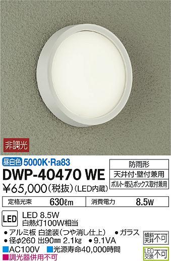 DWP-40470WELEDアウトドアライト 軒下シーリングLED交換不可 防雨形昼白色 非調光 白熱灯100W相当大光電機 照明器具 玄関用 天井照明