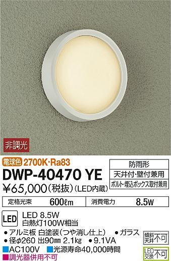 大光電機 照明器具LEDアウトドアライト 軒下用シーリングライト 天井付・壁付兼用電球色 白熱灯100W相当 非調光DWP-40470YE
