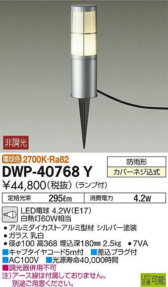 DWP-40768YLEDアウトドアローポールライト スパイク埋込形LED交換可能 高さ368mm 防雨形電球色 非調光 白熱灯60W相当大光電機 照明器具 エクステリア アプローチライト