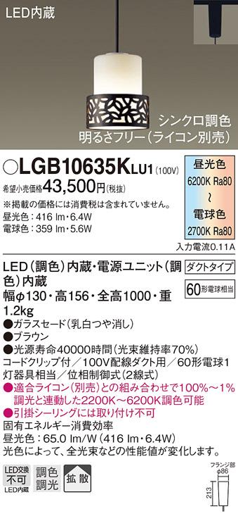 LGB10635KLU1LEDペンダントライト シンクロ調色 配線ダクト吊下型 ガラスセードタイプ 拡散タイプ 60形電球相当Panasonic 照明器具 ダイニング 食堂