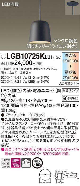 LGB10717KLU1LEDペンダントライト シンクロ調色 半埋込吊下型 プラスチックセードタイプ ブラック 拡散タイプ 60形電球相当Panasonic 照明器具 ダイニング 食堂