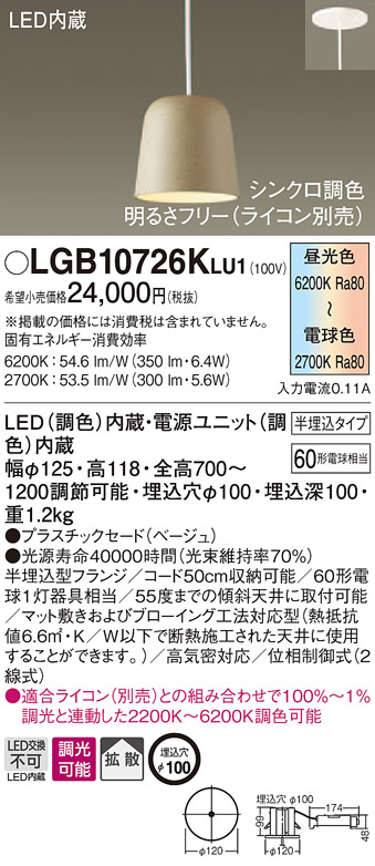 LGB10717KLU1LEDペンダントライト シンクロ調色 半埋込吊下型 プラスチックセードタイプ ベージュ 拡散タイプ 60形電球相当Panasonic 照明器具 ダイニング 食堂