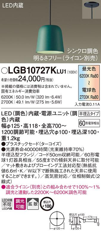 LGB10717KLU1LEDペンダントライト シンクロ調色 半埋込吊下型 プラスチックセードタイプ ターコイズ 拡散タイプ 60形電球相当Panasonic 照明器具 ダイニング 食堂