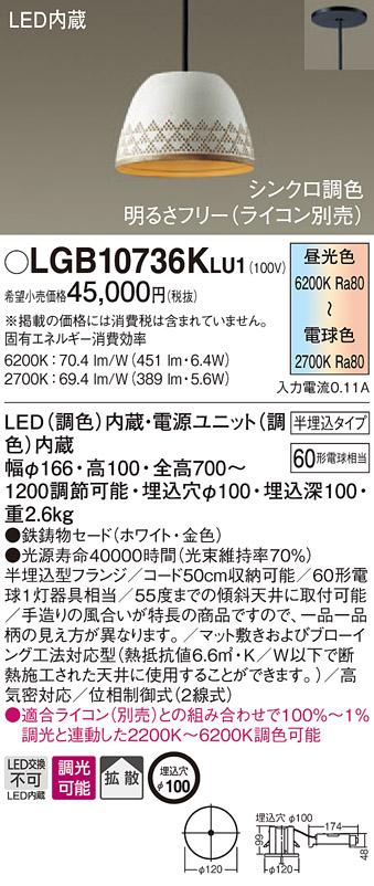 LGB10736KLU1LEDペンダントライト シンクロ調色 半埋込吊下型 鉄鋳物セードタイプ ホワイト 拡散タイプ 60形電球相当Panasonic 照明器具 ダイニング 食堂